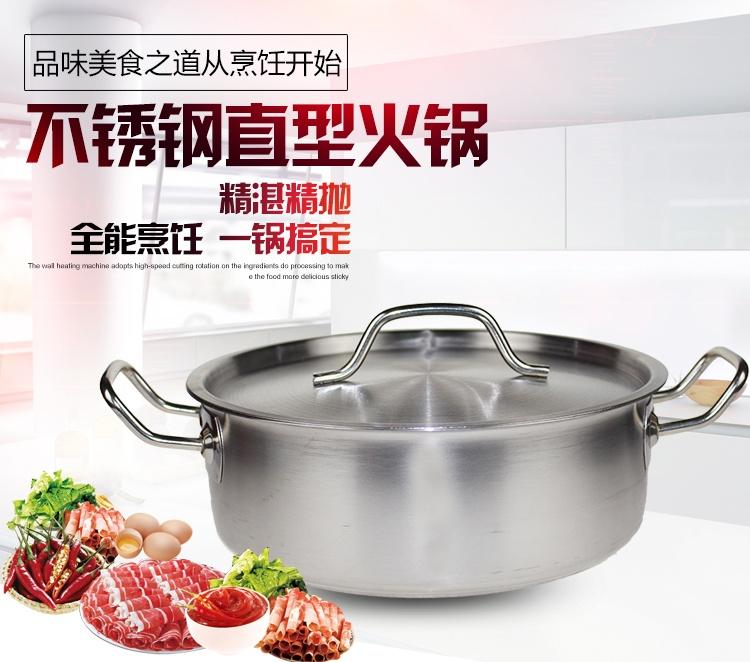 不锈钢直型汤锅