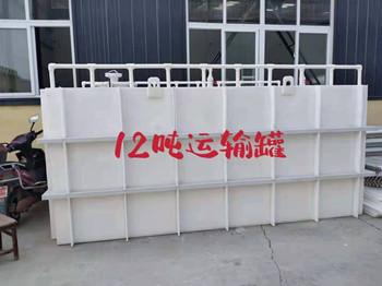 运输桶12吨